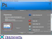 20 ноя 2008 Скачать софт k Софт k Adobe Photoshop CS4 11.0 Extended Final +